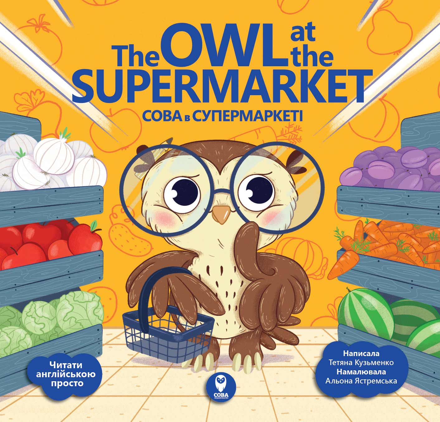 Сова в супермаркеті/ The Owl at the Supermarket