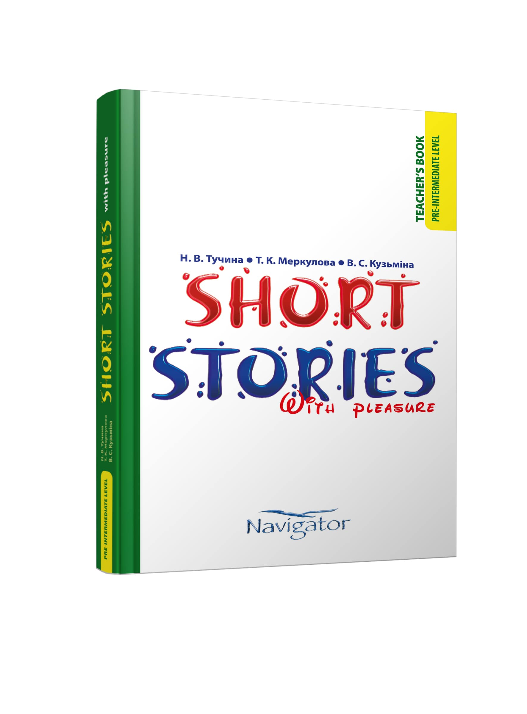 Short stories with pleasure