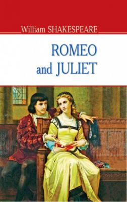 Romeo and Juliet = Ромео і Джульєтта