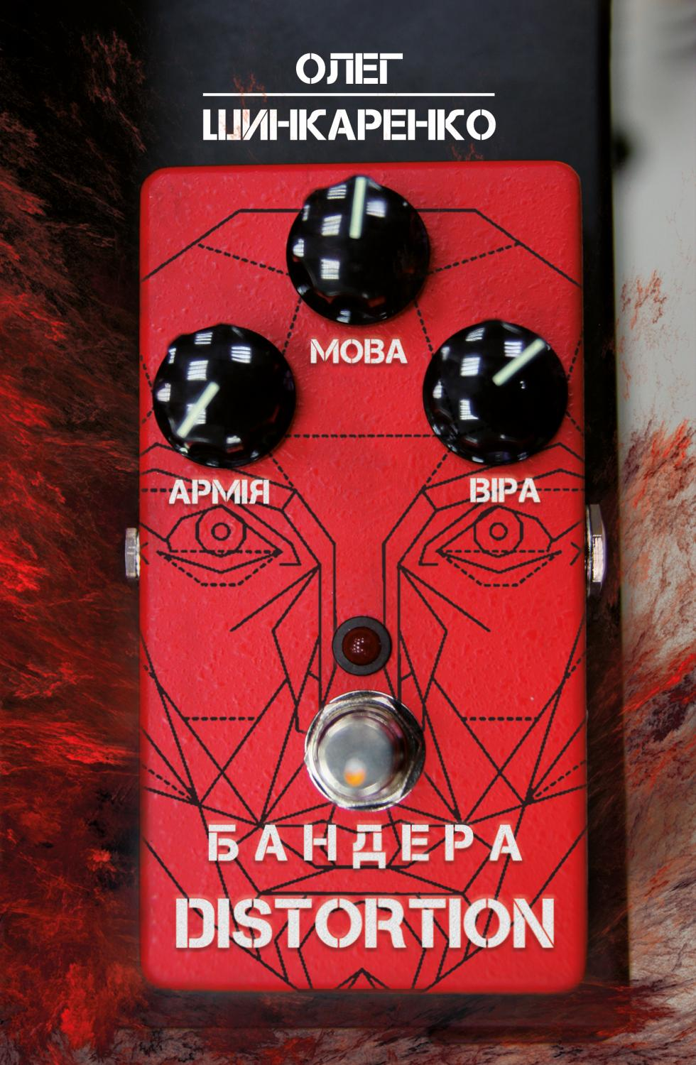Бандера Distortion