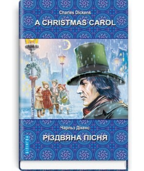 A Christmas Carol In Prose, Being a Ghost Story of Christmas=Різдвяна пісня в прозі