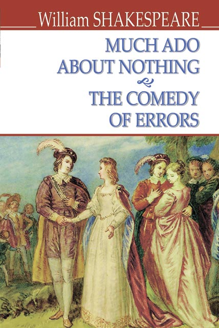 Much Ado About Nothing; The Comedy of Errors = Багато галасу з нічого