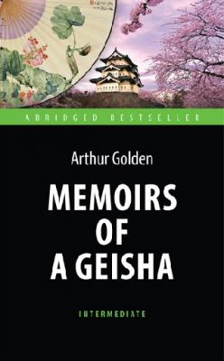 Memoirs of a Geisha / Мемуары гейши (Intermediate)
